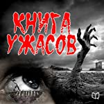Kniga uzhasov: [The Horror Book] | Jelizabet Garsija