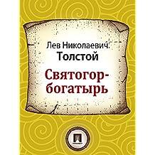 Святогор-богатырь (Russian Edition)