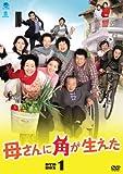 [DVD]母さんに角が生えた DVD-BOX 1