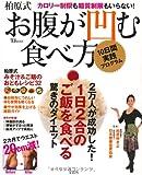 柏原式 お腹が凹む食べ方10日間実践プログラム (TJMOOK)