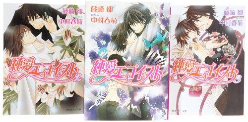 純愛エゴイスト 文庫 1-3巻セット (角川ルビー文庫)