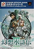 Genso Suikoden III Konami Official Guide (Japanese Import)
