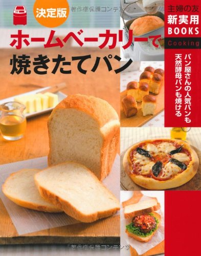 japanese bread book - 5
