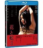 花と蛇3 特別版 [Blu-ray]