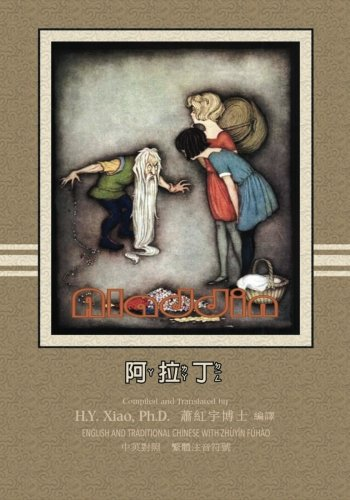 Download Aladdin (Traditional Chinese): 02 Zhuyin Fuhao (Bopomofo) Paperback Color (Favorite Fairy Tales) (Volume 1) (Chinese Edition) ebook