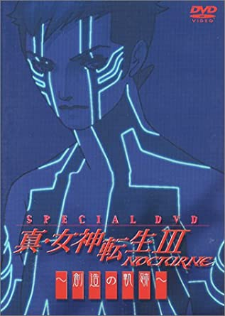 真・女神転生III-NOCTURNE Special DVD ~創造の軌跡~