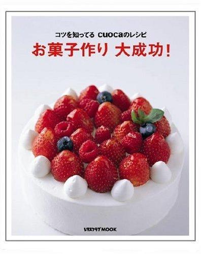 お菓子作り 大成功! レタスクラブムック 60161-16 (レタスクラブMOOK)