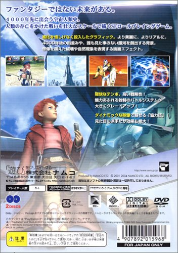 Xenosaga Episode II: Jenseits von Gut und Bose (PlayStation2 the Best) [Japan Import]