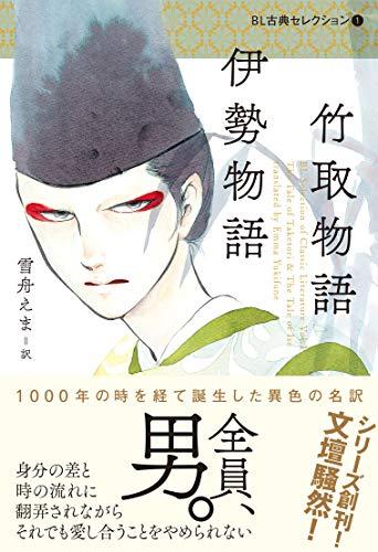 BL古典セレクション1 竹取物語 伊勢物語