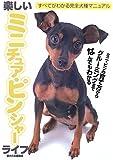 楽しいミニチュア・ピンシャーライフ (すべてがわかる完全犬種マニュアル)