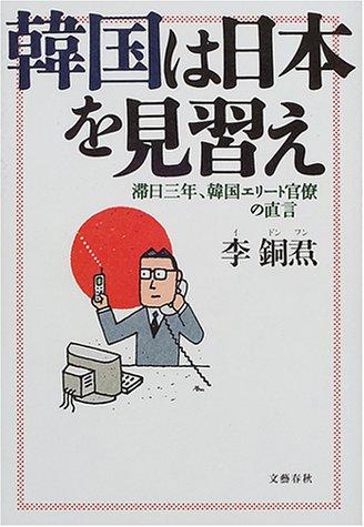 韓国は日本を見習え―滞日三年、韓国エリート官僚の直言