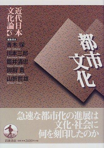近代日本文化論〈5〉都市文化