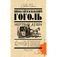 Мертвые души (Russian Edition)