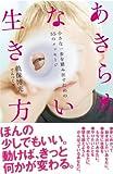 Akiramenai ikikata : Chisana ippo o fumidasu tameno 55 no messeji.