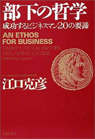 生きづらさを抱えたひとほど「いい部下」を目指したほうが楽になれる?! 江口克彦『部下の哲学 成功するビジネスマン20の要諦』を読んでみた。