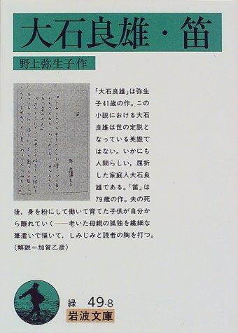 大石良雄・笛 (岩波文庫)