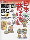 英語で読む 日本昔ばなし Book 4