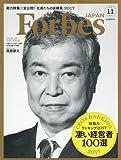 Forbes JAPAN(フォーブスジャパン) 2017年 11 月号 [雑誌]