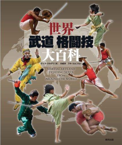 世界武道格闘技大百科
