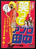 Convenience store Afro Tanaka lively spirit? High school 1 (My First Big) (2010) ISBN: 4091071678 [Japanese Import]