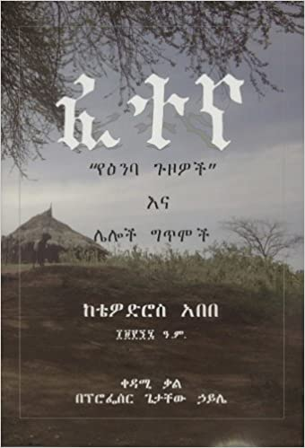 Fetena: A Collection of Amharic Poems (Amharic Edition