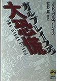 ガルブレイスの大恐慌 (徳間文庫―教養シリーズ)