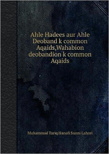 Ahle Hadees aur Ahle Deoband k common Aqaids, Wahabion deobandion k