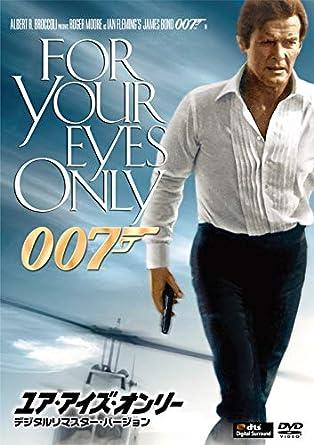 007 ユア・アイズ・オンリー(1981年)