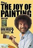 ボブ・ロス THE JOY OF PAINTING2 静かな森 [DVD]