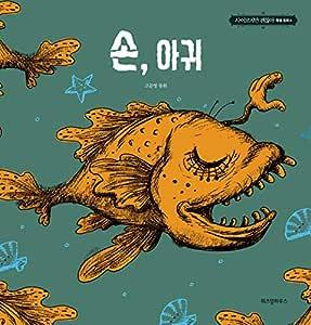 K-Drama está bien no estar bien Moon Young cuento de hadas
