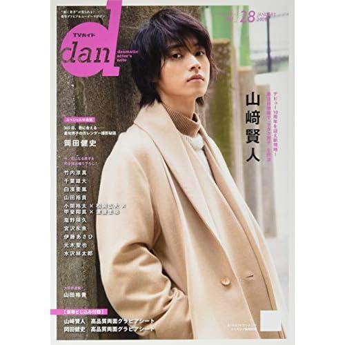 TVガイド dan Vol.28 表紙画像