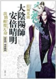 Onmyouji Abe no Seimei: I will subvert destiny (Traditional Chinese Edition)