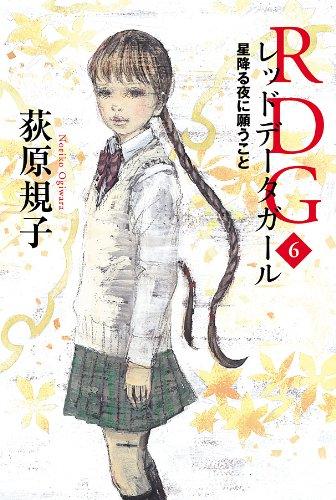 RDG6 レッドデータガール 星降る夜に願うこと (角川書店単行本)