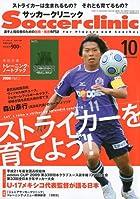 Soccer clinic (サッカークリニック) 2009年 10月号 [雑誌]