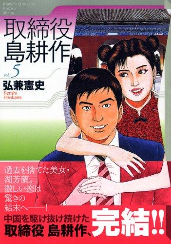 取締役 島耕作(5)<完> (講談社漫画文庫)