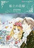 船上の花嫁 (ハーレクインコミックス・キララ)