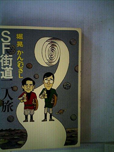 SF街道二人旅 (1981年)