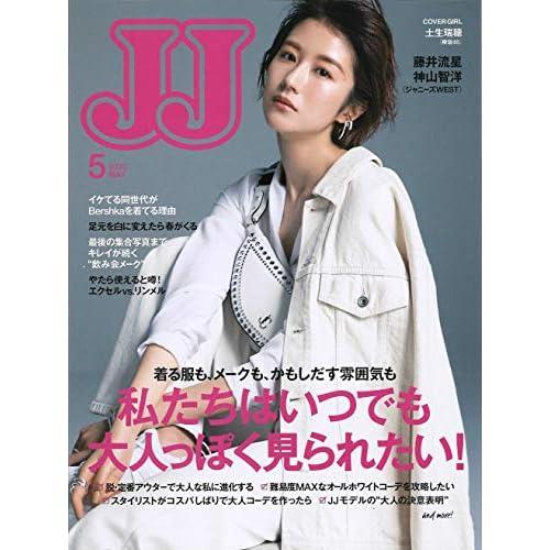 JJ 2020年5月号 表紙画像