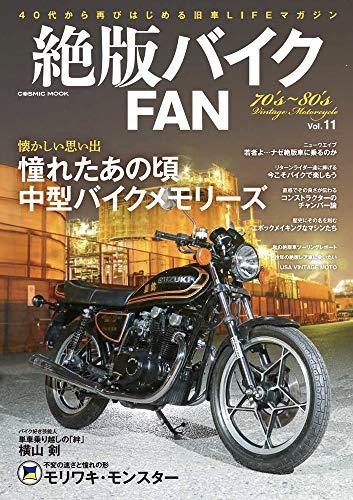 絶版バイクFAN 最新号 表紙画像