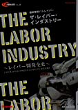 Mobile Police Patlabor The Labor Industry - Labor Development Complete History (Gakken Mook Another Century Chronicle Vol.) ISBN: 4056050880 (2009) [Japanese Import]