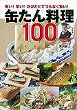 安い! 早い! だけどとてつもなく旨い! 缶たん料理100 (講談社のお料理BOOK)