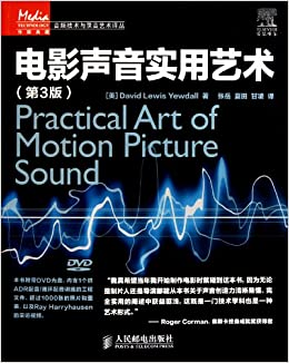 Book Practical Art of Motion Picture Sound, 3rd edition( with 1 DVD) (Chinese Edition)