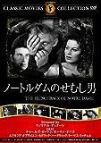 ノートルダムのせむし男 FRT-033 [DVD]