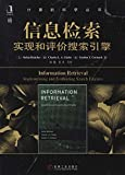 计算机科学丛书:信息检索:实现和评价搜索引擎