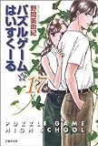 パズルゲーム☆はいすくーる 第17巻 (白泉社文庫 の 1-27)