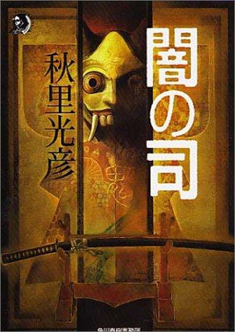 闇の司 (ハルキ・ホラー文庫)
