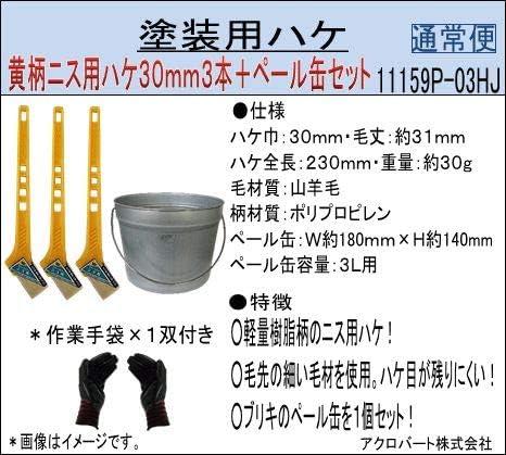 ペール缶付き黄柄ニス用ハケ30mm巾3本(作業手袋付き)通常便