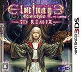 Elminage Gothic 3D Remix: Ulm Zakir to Yami no Gishiki for Japanese Nintendo 3DS (Japan Import)