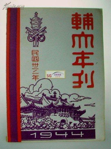 Fu Jen Catholic University of Peking. 1944 Annual. Fujen
