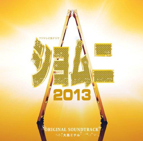 O.S.T. - Fuji TV Kei Sui10 Drama[Re:Shomuni]Original Soundtrack [Japan CD] PCCR-571